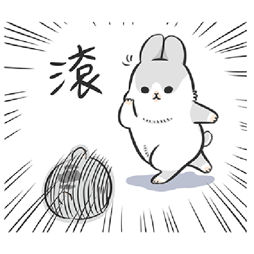 ㄇㄚˊ幾兔14 嬲 - Sticker 26