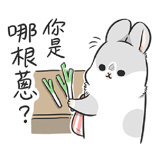 ㄇㄚˊ幾兔14 嬲 - Sticker 5