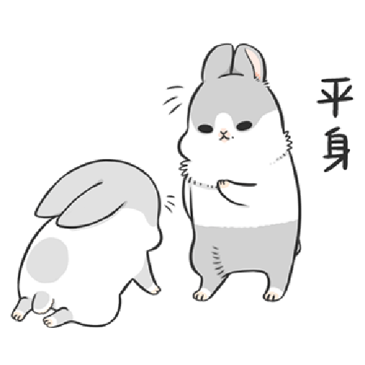 ㄇㄚˊ幾兔14 嬲 - Sticker 25