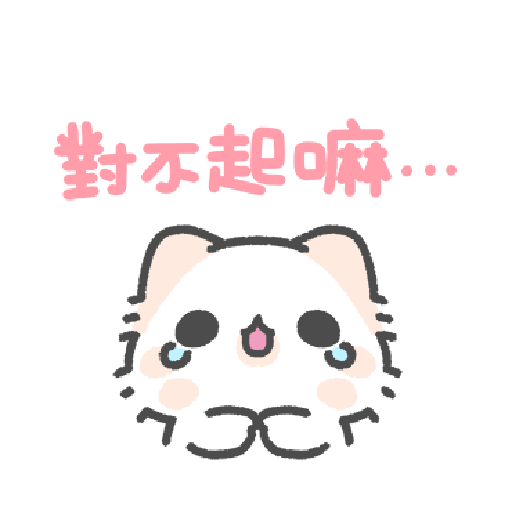 Akunya and Maonya's thank meow stamp - Sticker 20