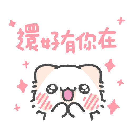 Akunya and Maonya's thank meow stamp - Sticker 1