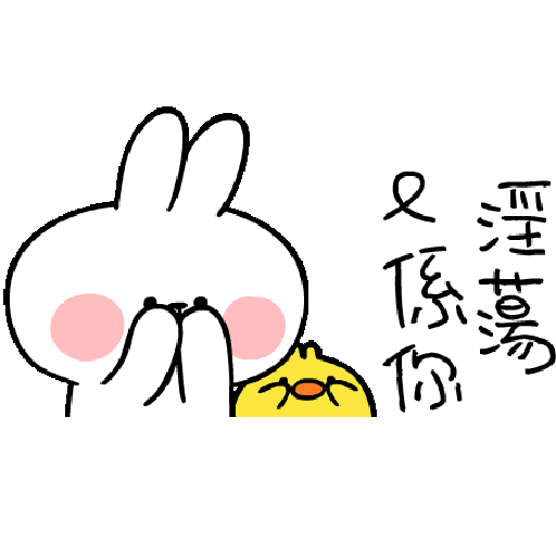Spoiled Rabbit You-3 - Sticker 26