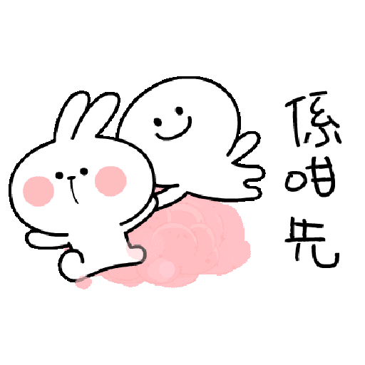 Spoiled Rabbit You-3 - Sticker 16