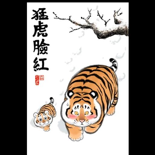 Tiger 🐯 1 - Sticker 21