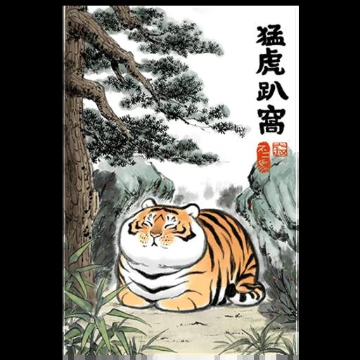 Tiger 🐯 1 - Sticker 11