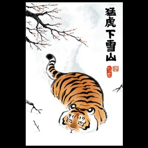 Tiger 🐯 1 - Sticker 14