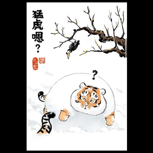 Tiger 🐯 1 - Sticker 16
