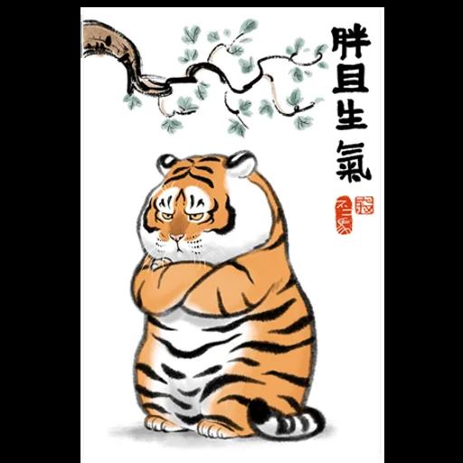 Tiger 🐯 1 - Sticker 22