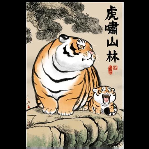 Tiger 🐯 1 - Sticker 2