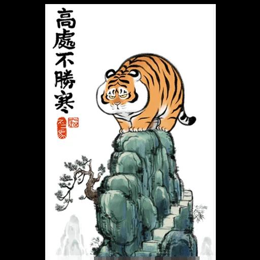 Tiger 🐯 1 - Sticker 13