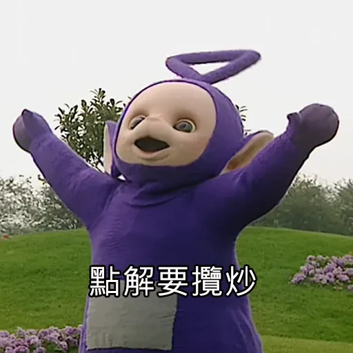Teletubbies - Sticker 4