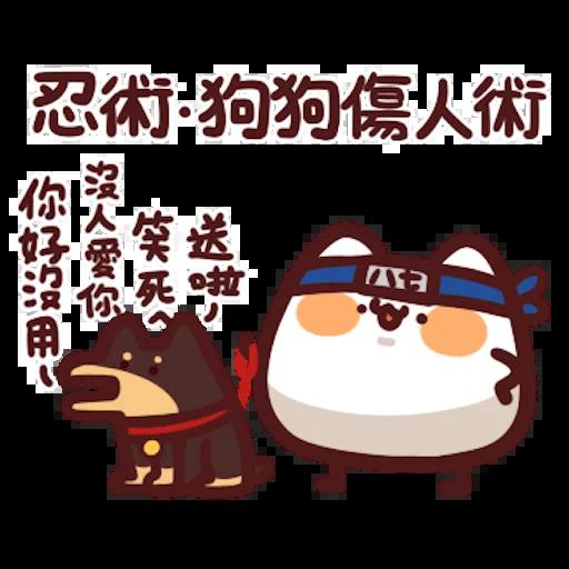 忍者野生喵喵怪 - Sticker 20