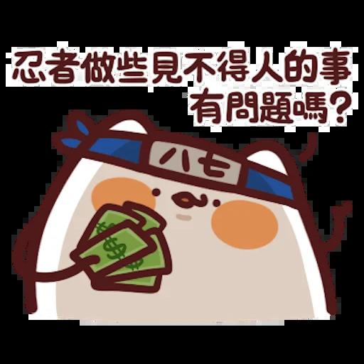 忍者野生喵喵怪 - Sticker 22