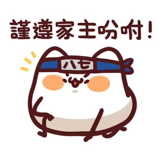 忍者野生喵喵怪 - Sticker 21