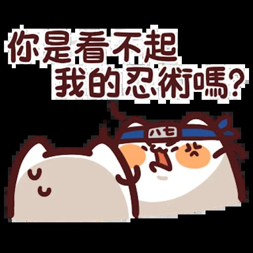 忍者野生喵喵怪 - Sticker 13