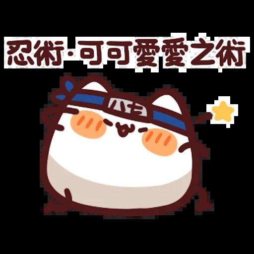 忍者野生喵喵怪 - Sticker 23