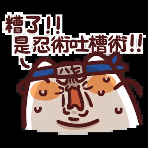 忍者野生喵喵怪 - Sticker 11