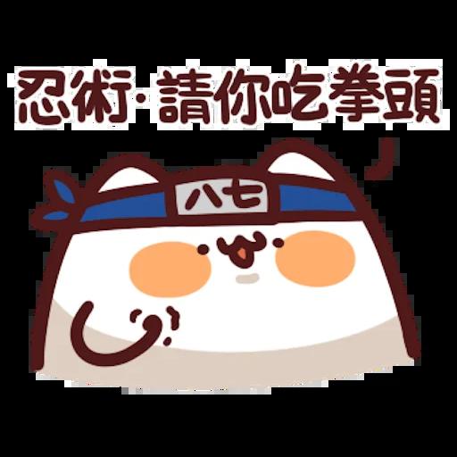 忍者野生喵喵怪 - Sticker 10