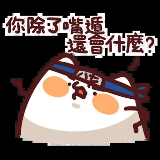 忍者野生喵喵怪 - Sticker 5