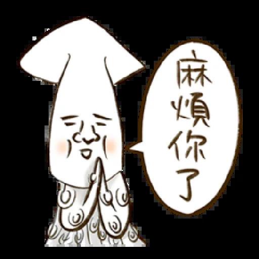 Keigo 1 - Tray Sticker