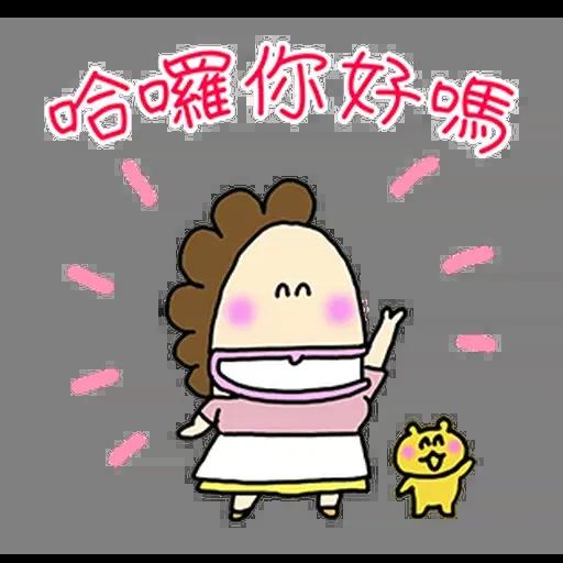 花師奶2 - Sticker 24