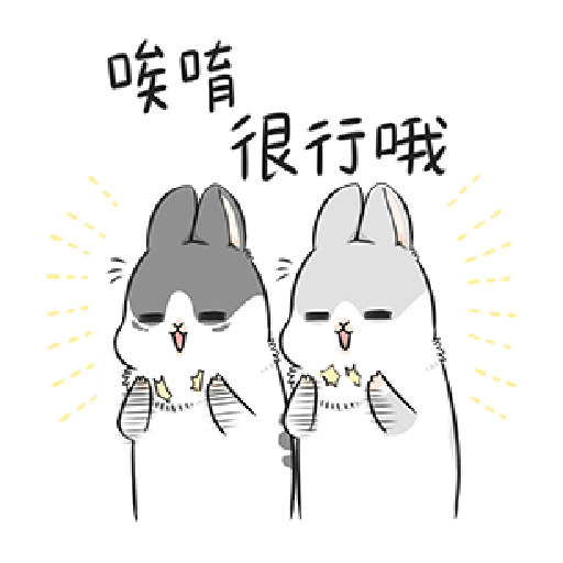 ㄇㄚˊ幾兔2 Happy 29 - Sticker 2
