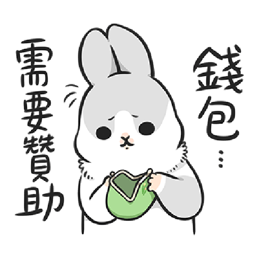 ㄇㄚˊ幾兔2 Happy 29 - Sticker 20