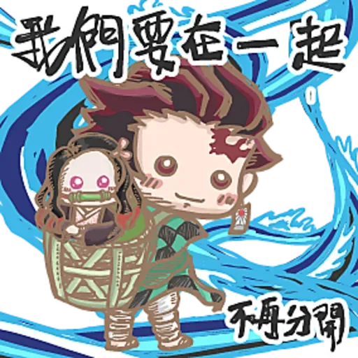 Kimetsuno - Sticker 14