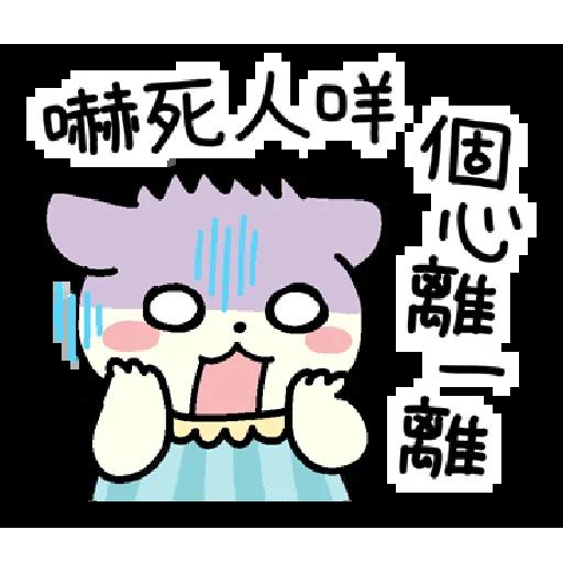 柑桔貓 香港潮語 - Sticker 17