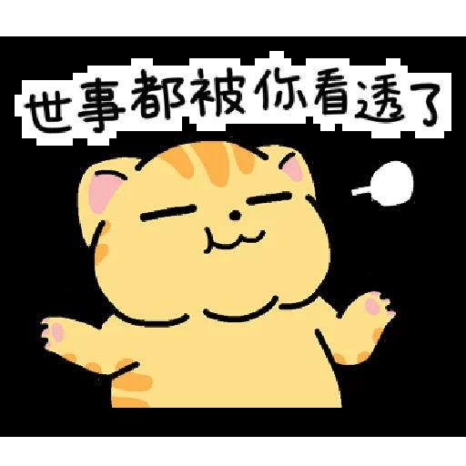 柑桔貓 香港潮語 - Sticker 16