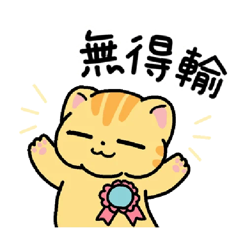 柑桔貓 香港潮語 - Sticker 30