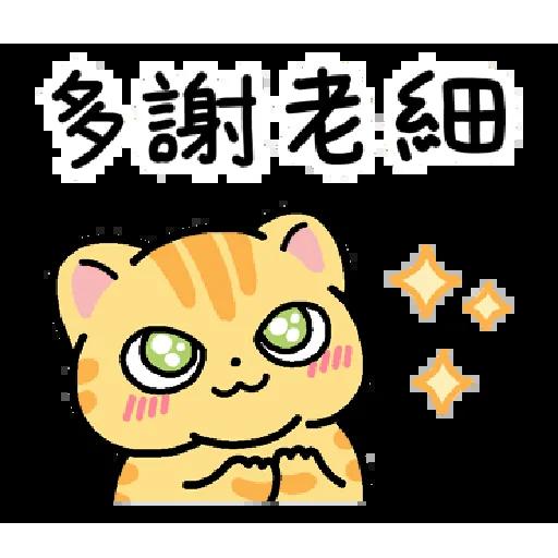 柑桔貓 香港潮語 - Sticker 13