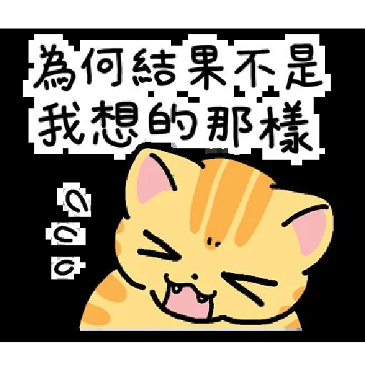 柑桔貓 香港潮語 - Sticker 18