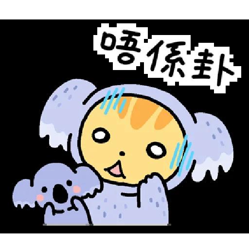 柑桔貓 香港潮語 - Sticker 3