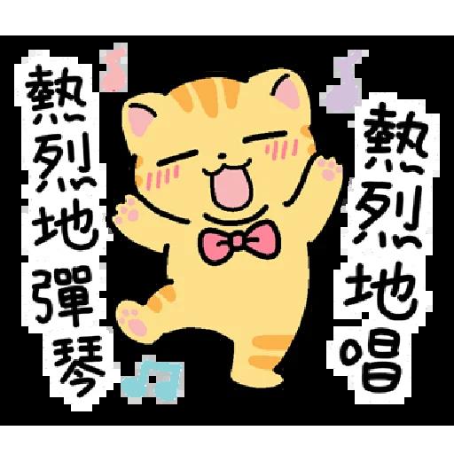柑桔貓 香港潮語 - Sticker 20
