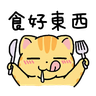 柑桔貓 香港潮語 - Tray Sticker