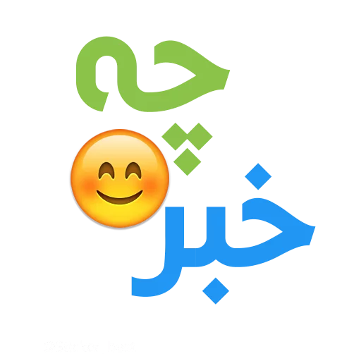 نوشته - Tray Sticker