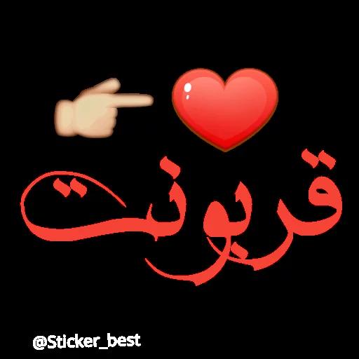 نوشته - Sticker 5
