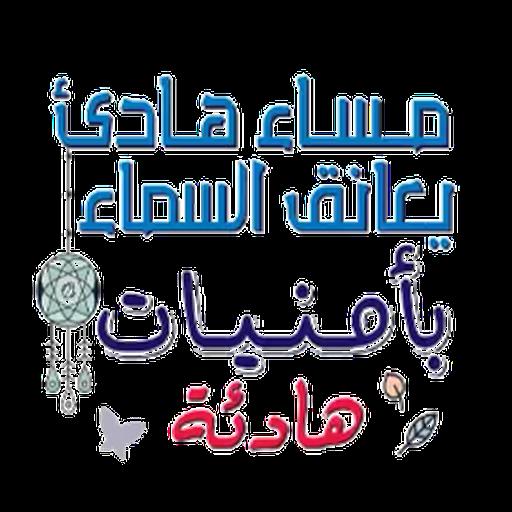 Arabic3 - Sticker 27