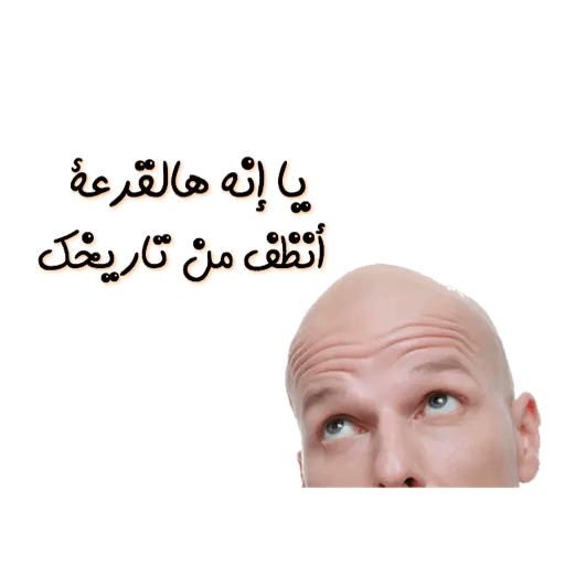 Arabic3 - Sticker 14