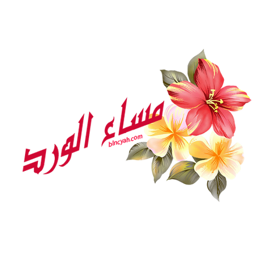 Arabic3 - Sticker 3