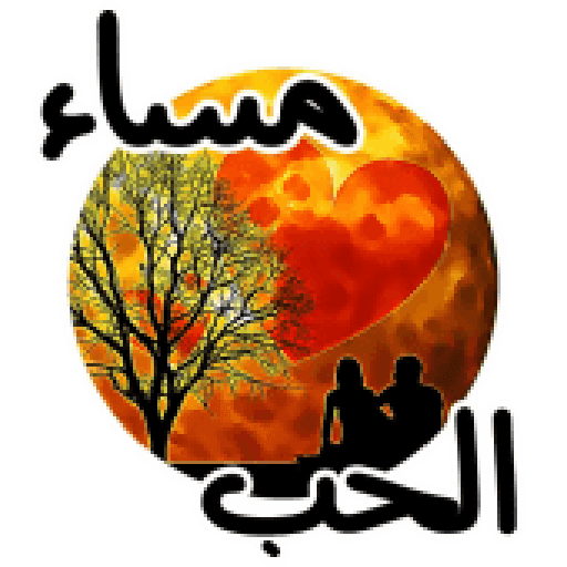 Arabic3 - Sticker 1