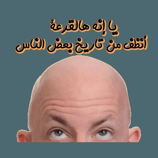 Arabic3 - Sticker 30