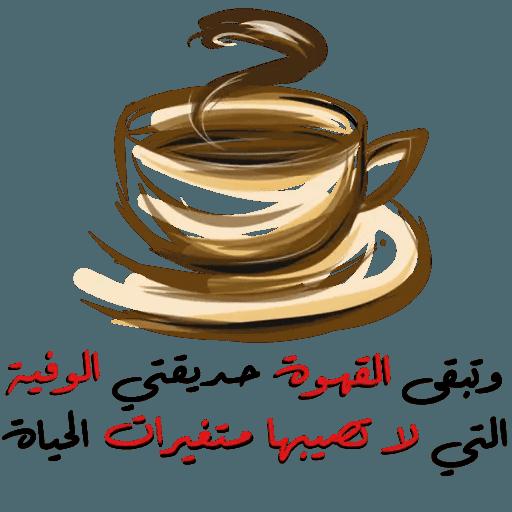 Arabic3 - Sticker 25