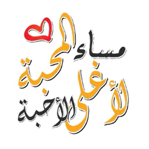 Arabic3 - Sticker 17