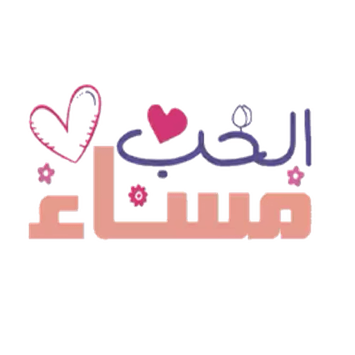 Arabic3 - Sticker 2