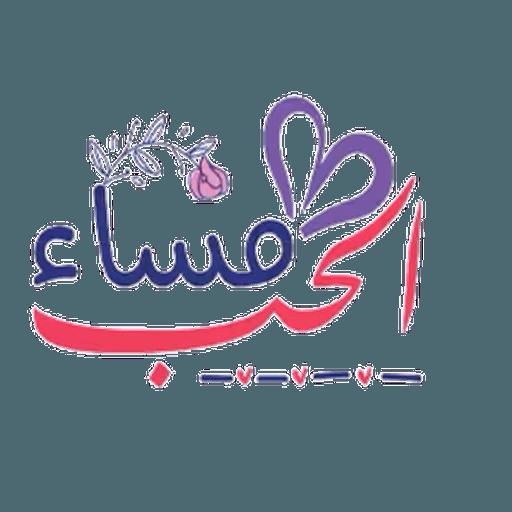 Arabic3 - Sticker 22