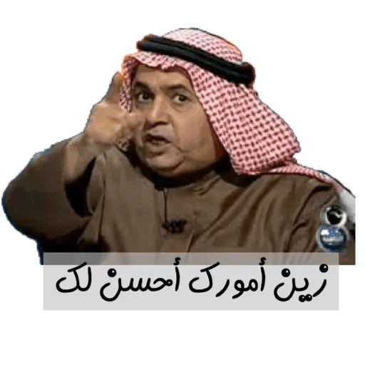 Arabic3 - Sticker 11