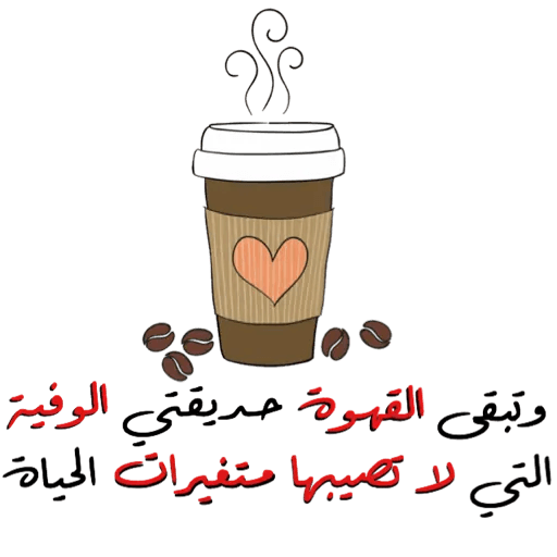 Arabic3 - Sticker 28