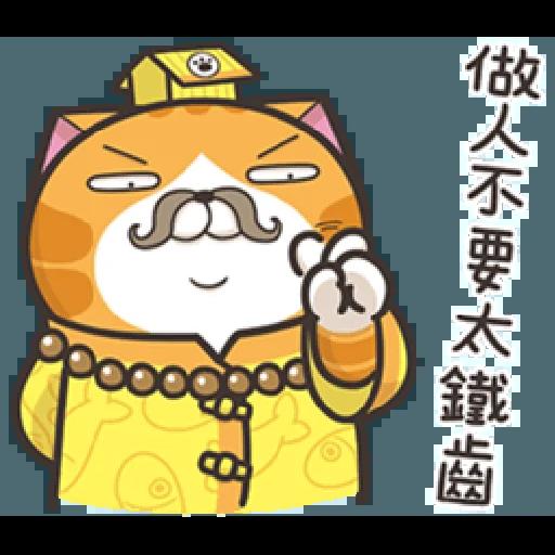 白爛貓18-2 - Sticker 3